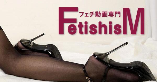 フェチ動画専門フェティシズム